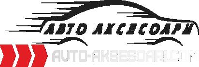 Автоаксесоари за вашия автомобил. Доставка на автоаксесоари, инструменти и автомобилни ключодържатели.